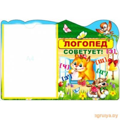 Стенд с карманом А4 «Логопед советует», ТЦ СФЕРА от ТЦ СФЕРА в Минске фото