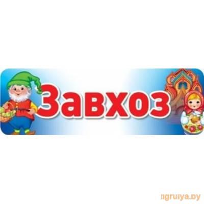 Табличка на дверь «Завхоз», ТЦ СФЕРА от ТЦ СФЕРА в Минске фото